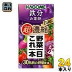 カゴメ 野菜一日これ一本 超濃縮 鉄分&葉酸 125ml 紙パック 24本入 (野菜ジュース)