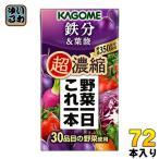 カゴメ 野菜一日これ一本 超濃縮 鉄分&葉酸 125ml 紙パック 72本 (24本入×3 まとめ買い) 野菜ジュース
