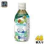 三菱食品 糖質コントロール グリーンスムージー キウイミックス 280g ペットボトル 48本 (24本入×2 まとめ買い)〔果汁〕