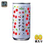 山形食品 山形さくらんぼサイダー 200ml 缶 60本 (30本入×2 まとめ買い)