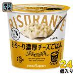 ポッカサッポロ リゾランテ とろ〜り濃厚チーズごはん 24個入 (6個入×4 まとめ買い)