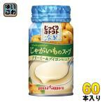 ポッカサッポロ じっくりコトコト 冷製じゃがいものスープ 170g ボトル缶 60本 (30本入×2 まとめ買い)