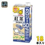 マルサン 豆乳飲料 紅茶 カロリー50%オフ 1000ml 紙パック 18本 (6本入×3 まとめ買い)