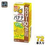 マルサン 豆乳飲料 バナナ カロリー50%オフ 200ml紙パック 24本入×3 まとめ買い