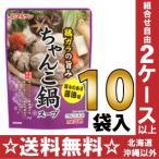 マルサン ちゃんこ鍋スープ 3〜4人前 10袋入