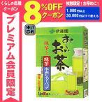 伊藤園 お〜いお茶 抹茶入り水出し緑茶1Lティーバッグ 10袋×20箱入