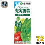 伊藤園 充実野菜 緑の野菜ミックス 200ml紙パック 24