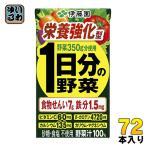 伊藤園 栄養強化型 1日分の野菜 125ml紙パック 24本入