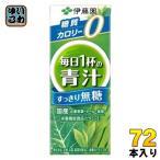 伊藤園 毎日1杯の青汁 無糖タイプ 200ml紙パック 24本入×3 まとめ買い