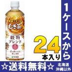 伊藤園 健康ミネラル 穀物のブレンド茶 600mlペット 24本入