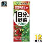 伊藤園 1日分の野菜 200ml紙パック 12本入 (野菜ジュース)