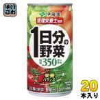 伊藤園 1日分の野菜 190g缶 20本入 (野菜ジュース)