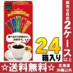 AGF マキシム スティックコーヒー カフェ・アラカルト 8本×24箱入
