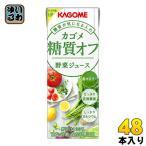 カゴメ 糖質オフ 野菜ジュース 200ml 紙パック 48本 (24本入×2 まとめ買い)