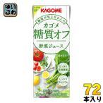 カゴメ 糖質オフ 野菜ジュース 200ml 紙パック 72本 (24本入×3 まとめ買い)
