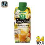 カゴメ 野菜生活100 スムージー 豆乳バナナMix 330ml紙パック 12本入×2 まとめ買い (野菜ジュース)