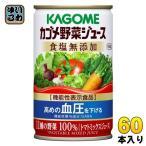 カゴメ 野菜ジュース 食塩無添加 160g 缶 60本 (30本入×2 まとめ買い)〔野菜 セット ミックス〕