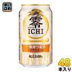 〔クーポン配布中〕キリンビール 零ICHI 350ml 缶 48本 (24本入×2 まとめ買い)