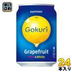 サントリー Gokuri グレープフルーツ 290g 缶 24本入