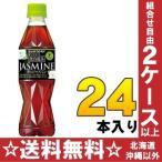 サントリー 黒烏龍茶(黒ウーロン茶) 香るジャスミン 350mlペット 24本入