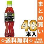 サントリー 黒烏龍茶(黒ウーロン茶) 香るジャスミン 350mlペット 24本入×2 まとめ買い