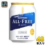 〔クーポン配布中〕サントリー オールフリー(ALL-FREE) 250ml 缶 48本 (24本入×2 まとめ買い)
