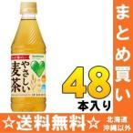 サントリー GREEN DA・KA・RA(グリーンダカラ) やさしい麦茶 435mlペット (VD用) 24本入×2 まとめ買い