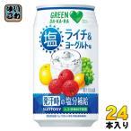 サントリー GREEN DA・KA・RA (グリーンダカラ) 塩ライチ&ヨーグルト 350ml 缶(VD用) 24本入〔スポーツドリンク〕