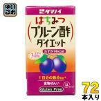 タマノイ はちみつプルーン酢ダイエット 125ml 紙パック 72本 (24本入×3 まとめ買い)
