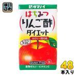 タマノイ はちみつりんご酢ダイエット 125ml 紙パック 48本 (24本入×2 まとめ買い)