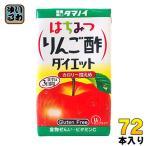 タマノイ はちみつりんご酢ダイエット 125ml 紙パック 72本 (24本入×3 まとめ買い)