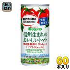 ナガノトマト 信州生まれのおいしいトマト 食塩無添加 190g 缶 60本 (30本入×2 まとめ買い) 野菜ジュース