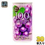 サンガリア 100%赤ぶどうジュース 190g 缶 30本入