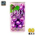 サンガリア 100%赤ぶどうジュース 190g 缶 60本 (30本入×2 まとめ買い)