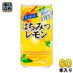 サンガリア すっきりとはちみつレモン 185g 缶 60本 (30本入×2 まとめ買い)