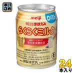 明治ほほえみ らくらくミルク 常温で飲める液体ミルク 0ヵ月から 240mL