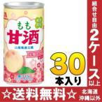 森永製菓 もも甘酒 185g缶 30本入
