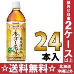 ヤクルト 蕃爽麗茶(ばんそうれいちゃ) 香ばし風味 500mlペット 24本入