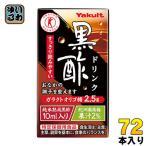 ヤクルト 黒酢ドリンク 125ml 紙パック 72本 (36本入×2 まとめ買い)〔酢飲料〕