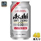 〔クーポン配布中〕アサヒ ドライゼロ 350ml 缶 48本 (24本入×2 まとめ買い)