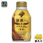 ダイドーブレンド 微糖 世界一のバリスタ監修 260gボトル缶 24本入×2 まとめ買い