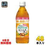 ダイドー 大人のカロリミット はとむぎブレンド茶 500ml ペットボトル 48本 (32本+おまけ16本無料)