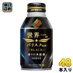 ダイドーブレンド 世界一のバリスタ監修BLACK 275gボトル缶 24本入×2 まとめ買い