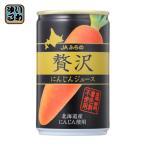 JAふらの 贅沢にんじんジュース 160g 缶 60本 (30本入×2 まとめ買い)