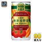 キリン 小岩井 無添加野菜 31種の野菜100% 190g 缶 30