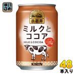 〔クーポン配布中〕キリン 小岩井 ミルクとココア 280g 缶 48本 (24本入×2 まとめ買い)
