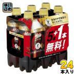 キリン メッツ コーラ (特定保健用食品) 480mlペット 5本パック+1本付き×4セット