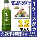 キリン 生茶 525mlペット 12本入 (スターウォーズツムツム2017年カレンダー付き)