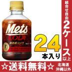 キリン メッツ コーラ (特定保健用食品) 270mlペット 24本入