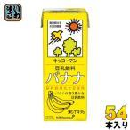 キッコーマン 豆乳飲料 バナナ 200ml 紙パック 54本 (18本入×3 まとめ買い)〔豆乳〕